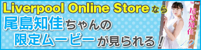 Liverpool Online Storeなら限定生写真付き!